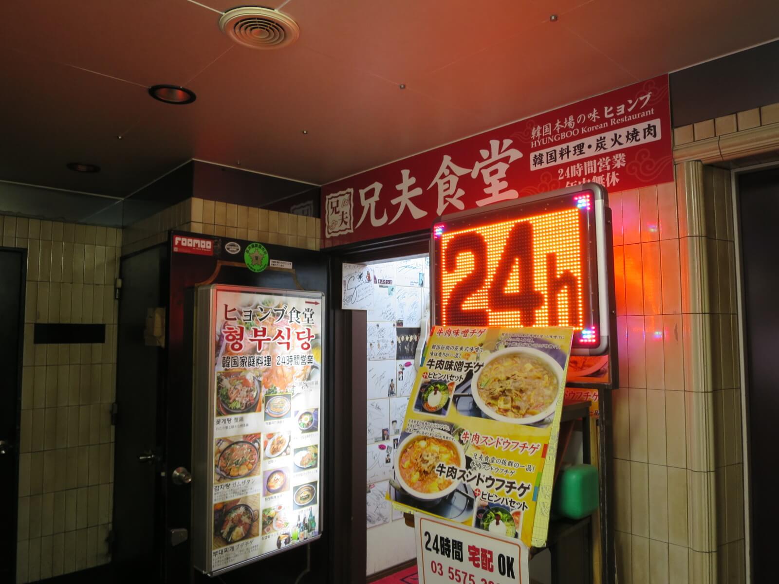 ヒョンブ(兄夫)食堂赤坂本店(港区赤坂/韓国家庭 …
