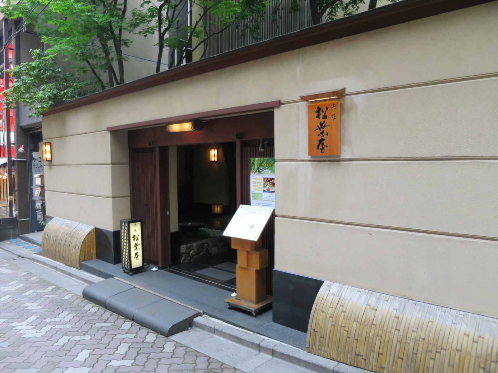赤坂 松葉 屋 ランチ