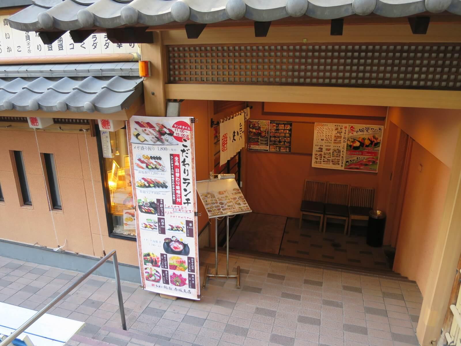 「うまい鮨勘 赤坂」の画像検索結果