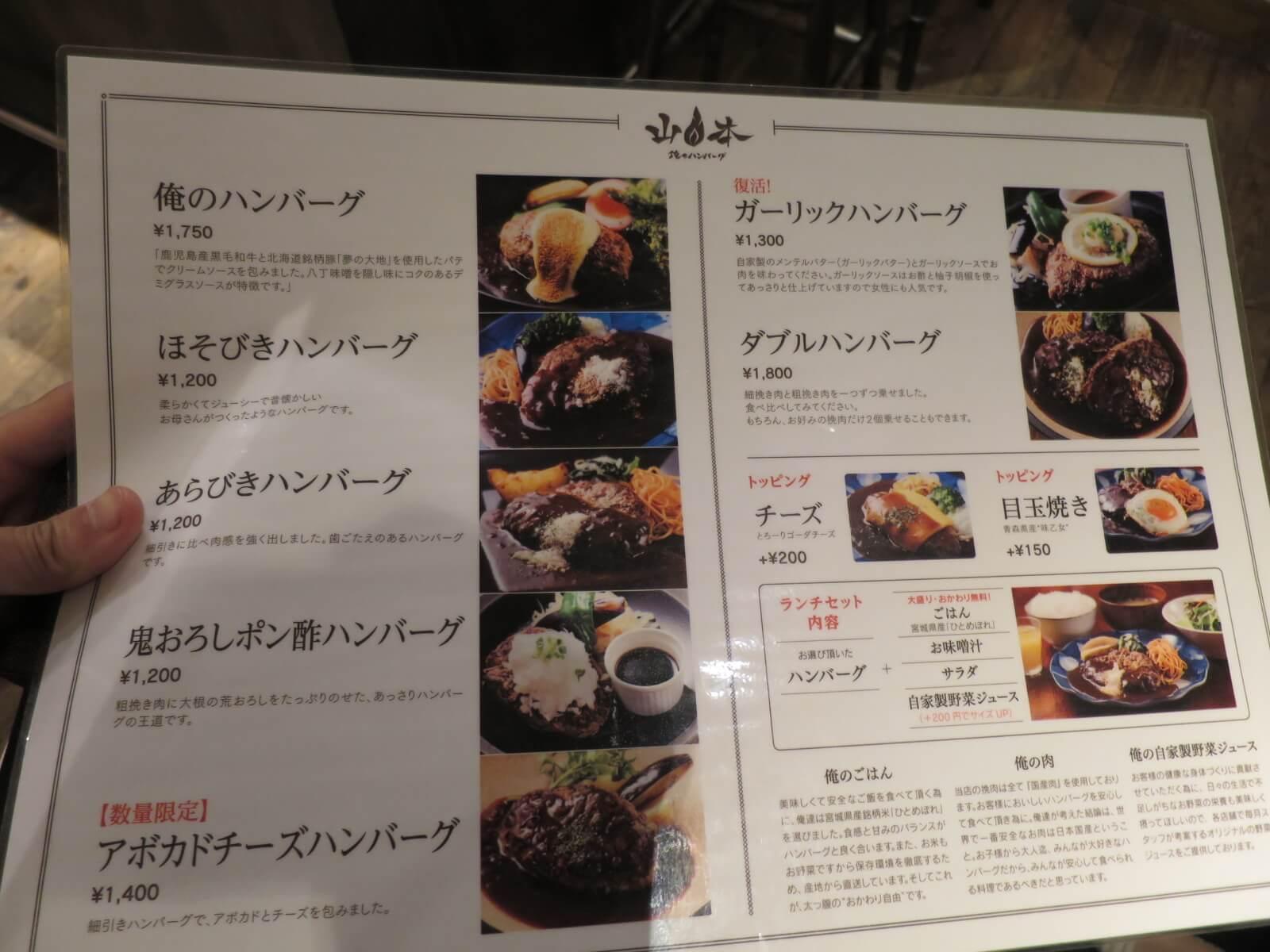 特製チーズ入りハンバーグ【俺のハンバーグ山本 赤坂見附】 | 赤坂 ...
