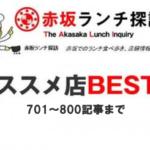 赤坂ランチおすすめ・ランキング【701~800記事まで】
